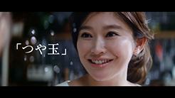 資生堂 エリクシール スキンケア もっとつや玉篇/ファンデーション 誕生 つや玉ファンデーション篇