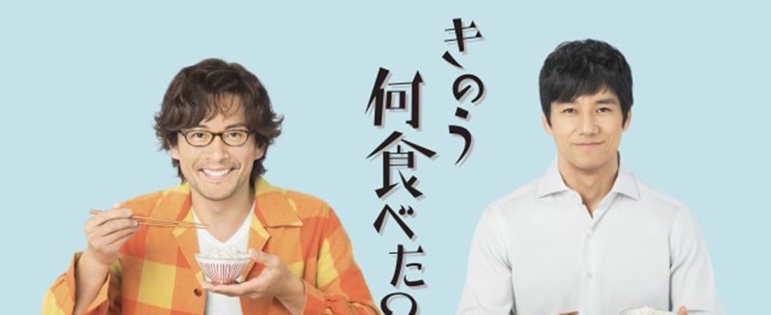 ドラマ24「きのう何食べた?」テレビ東京系 2019年4月スタート 毎週金曜 24:12~