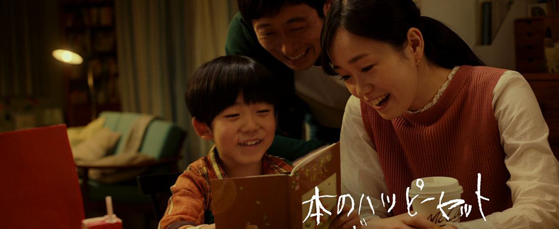 日本マクドナルド ほんのハッピーセット きょうも親子の1ページを篇