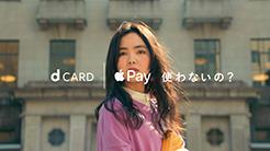 d CARD  Apple Pay 使わないの? 謎の声 VS まだ使ってない人たち篇