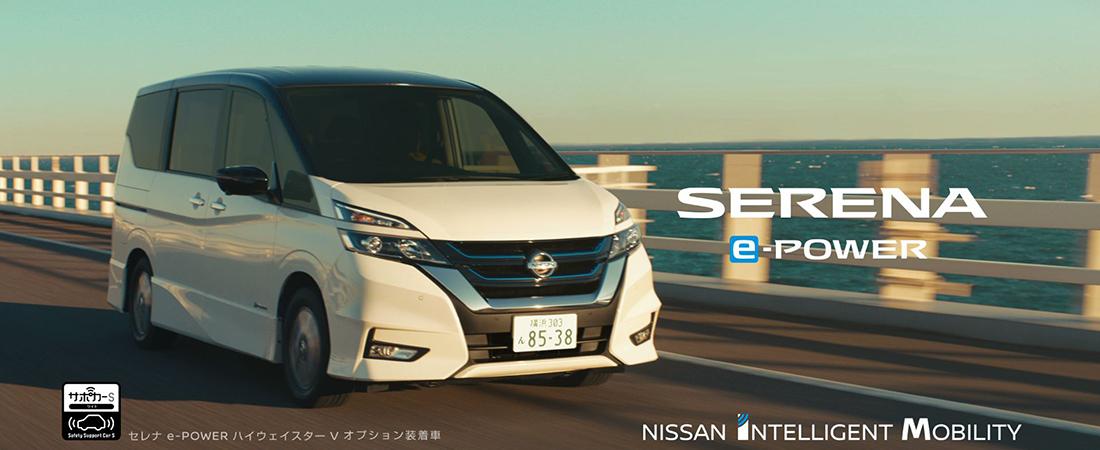 日産自動車セレナ e-POWER テイクオフ篇