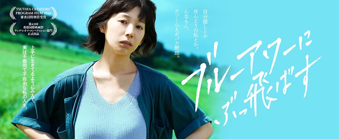 箱田優子監督作品「ブルーアワーにぶっ飛ばす」特報解禁!!