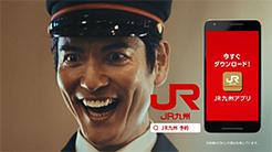 JR九州 ネット予約チャンス! 家族篇