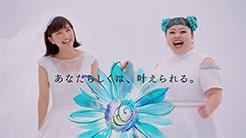 ハナユメ 渡辺直美のHanayume体験 はじまり篇/WEBサイト篇/ハナユメ割篇/ウエディングデスク篇
