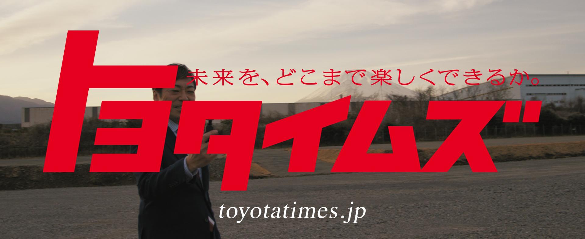 トヨタ自動車 トヨタイムズ  香川編集長 Woven City着工取材