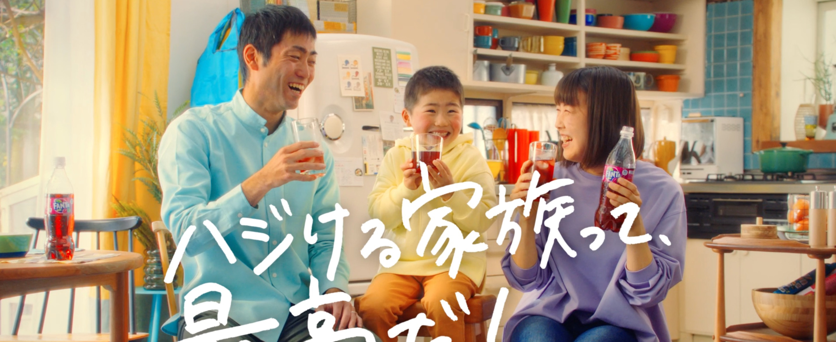 日本コカ・コーラ ファンタ はじめてのファンタ