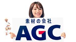 AGC AGCを知ってるかい?篇