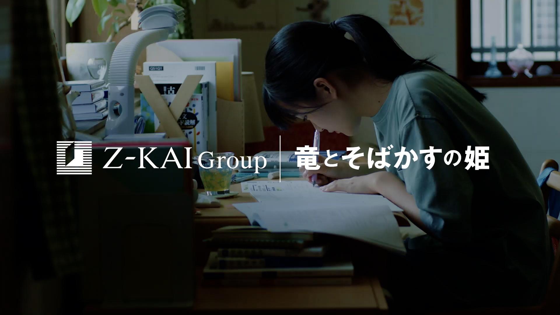 Z-KAI Group/竜とそばかす姫解けない未来はない。篇