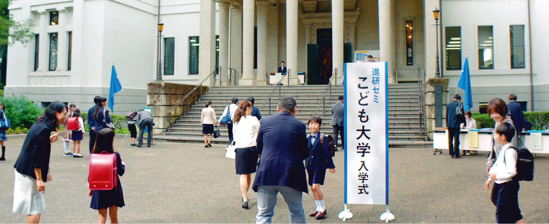 """ベネッセ 進研ゼミこども大学開校篇 15"""""""
