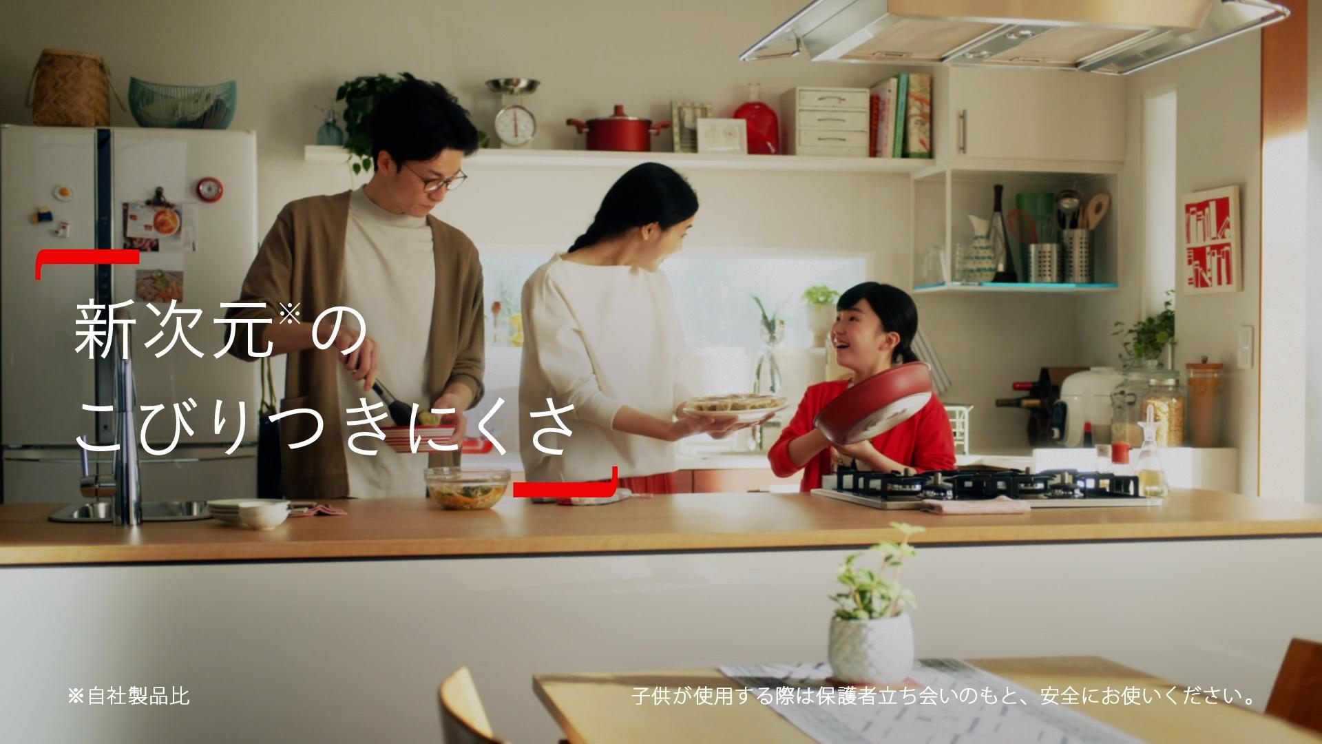 """グループセブジャパン T-Fal フライパン 家族の成長篇 15"""""""