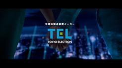 東京エレクトロン 企業 LOVE クロニクル篇